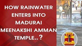 How Rainwater Enters into Madurai Meenakshi Amman Temple..? - Officials Inspect | Thanthi TV