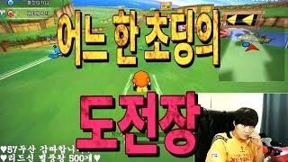 [아프리카tv] 카트라이더(Racing game) 김택환 ★어느 한 초딩의 도전장★