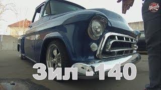 getlinkyoutube.com-#MUSCLEGARAGE ЗИЛ-140 (Chevy 3100 pickup @sokolai review)
