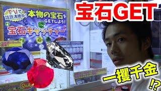 getlinkyoutube.com-ガチな宝石がGETできるUFOキャッチャーで○○○ゲット!!