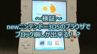 getlinkyoutube.com-【裏技】new3DSのブラウザでブロック崩しが出来る!?【検証してみた】