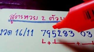 getlinkyoutube.com-สูตรหวยให้เลข 2 ตัวบน เข้าอีกเป็น 7 งวดซ้อน!!!