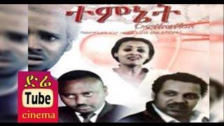 ethiopian movie Temnet