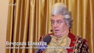 Вячеслав Шляхтов о противоречивых чертах своего персонажа