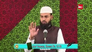 Ahle Tawheed Par Allah Ki Rehmat Hashr Ke Din Kaisi Hogi By Adv. Faiz Syed width=