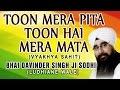 Tu Mera Pita Tu Hai Mera Mata - Bhai Davinder Singh Ji Sodhi Ludhiane Wale