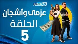 Azmi We Ashgan Series - Episode 5 | مسلسل عزمي و أشجان - الحلقة 5 الخامسة