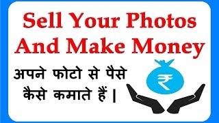 getlinkyoutube.com-How To Sell Photos Online And Make Money IN HINDI || How To Earn Money Online IN HINDI