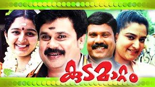 getlinkyoutube.com-Malayalam Full Movie - Kudamattam - Dileep With Manju warrier [HD]