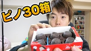 getlinkyoutube.com-星型のピノが食べたい!!30箱買ったら入ってるのか!?