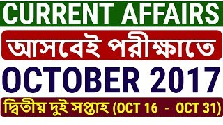 OCTOBER 2017 CURRENT AFFAIRS | PART 2 | 16 OCTOBER TO 31 OCTOBER | FOR ALL COMPETITIVE EXAMS