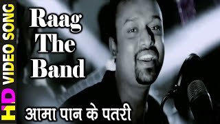 रॉक संस्करण   AAMA पान Ke Patri   अनुराग देवांगन   रायपुर राग The Band