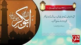 Quote | Hazrat Abu Bakar Siddique (RA) | 3 Sep 2018 | 92NewsHD