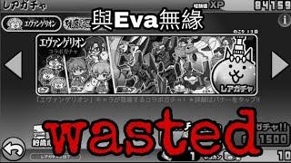 【貓咪大戰爭】Eva活動只差一天?10抽X X X系列 交個歐洲朋友吧 我的朋友都不是正常人 ft 蠟筆小慧   搞笑精華