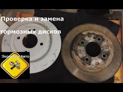Проверки и замена тормозного диска на Хендай Солярис (Hyundai Solaris Rio аналогично)