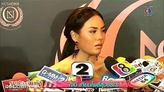 getlinkyoutube.com-เมาท์มันส์บันเทิง | เกรท วรินทร ปัญหกาญจน์ | 07-09-58 | TV3 Official