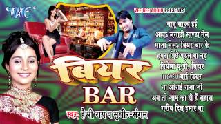getlinkyoutube.com-Beer Bar - Happy Ray - Audio JukeBOX - Bhojpuri Hot Songs 2015 new