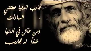 getlinkyoutube.com-قصيدة / تجارب الدنيا عطتني شهادات