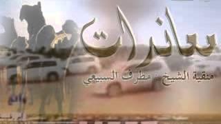 getlinkyoutube.com-منقية : مطرف فهد السبيعي ||كلمات: زامل السبيعي|| الجفراني|| 2015 || سفير سبيع