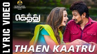 getlinkyoutube.com-Thaen Kaatru - Gethu | Lyric Video | Harris Jayaraj | Haricharan, Shashaa Tirupathi | K.Thirukumaran