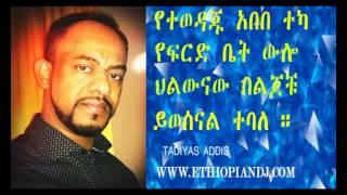 getlinkyoutube.com-Abebe Teka court case for Rape and Attempted Murder