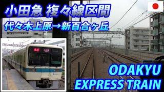 getlinkyoutube.com-小田急複々線・急行 代々木上原→新百合ヶ丘 Odakyu Express
