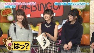 AKB48 横山由依 宮脇咲良 中西智代梨 私服ファッション対決2014冬 AKBINGO HKT48