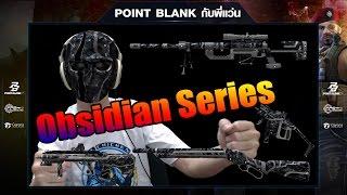 getlinkyoutube.com-Point Blank - ส่องซีรีย์ Obsidian Series ก่อนขายจริงที่ PBUW2015 ที่เชียงใหม่ครับ