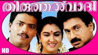 getlinkyoutube.com-Thiruthalvaadi | Malayalm Superhit Full Movie HD | Jagadish,Siddique & Urvashi
