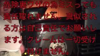 getlinkyoutube.com-【裏ワザ】トラックの古いアルミホイールを簡単にピカピカに復活させる危険な方法