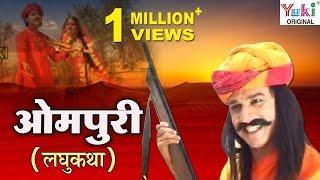 getlinkyoutube.com-ओमपुरी | Ompuri | Rajasthani Katha | Champa Methi | Rajasthani Natak Song