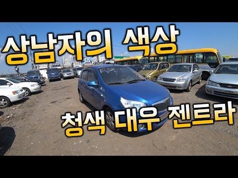 (?)?~? (KOREAN USED CAR DAEWOO GENTRA)