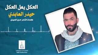 """getlinkyoutube.com-Haider Al Abedi- Alakel# - """"حيدر العابدي """"العكل يهل العكل"""