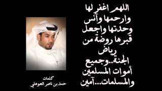 getlinkyoutube.com-رثاء الأم ..للشاعر حمد العوهلي