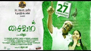 getlinkyoutube.com-Saivam | Full Tamil Movie Online