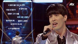 getlinkyoutube.com-이혁, 샤우팅도 편안하게 '나를 슬프게하는 사람들' 끝까지 간다 29회
