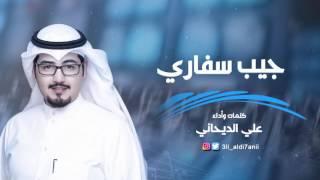 getlinkyoutube.com-شيلة جيب سفاري | كلمات واداء علي الديحاني