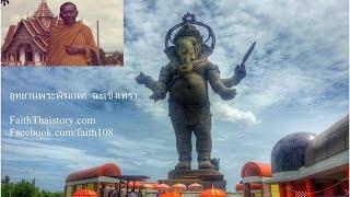 getlinkyoutube.com-หลวงพ่อฤาษีลิงดำบอกว่า พระพิฆเนศมีอยู่จริง