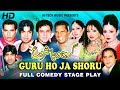 GURU HO JA SHORU FULL DRAMA - BEST PAKISTANI COMEDY STAGE DRAMA