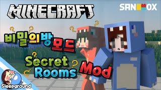 getlinkyoutube.com-DBI 도티요원?! [마인크래프트: 비밀의 방 모드] - Secret Rooms Mod - [잠뜰]