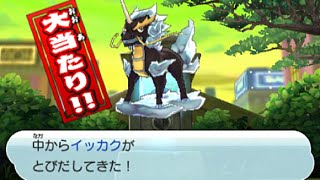 getlinkyoutube.com-【3DS】妖怪ウォッチバスターズ_#9スペシャルコイン・5つ星コインを回してみたよ!(白犬隊)