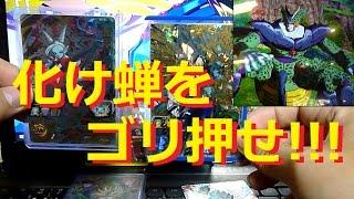 getlinkyoutube.com-SDBH 2弾 セル✕編ゴッドボス討伐デッキ紹介