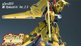 getlinkyoutube.com-ガンプラgunpla MG百式Ver,2.0 を作ろう 「完成しました」 HYAKUSHIKI Completion report #09 /pZero2015