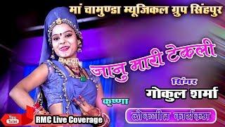 गोकुल शर्मा !! जानू मारी टेकली !! Janu Mari Ekli !! Dj Song !! Gokul Sharma !! इंदौरा Live