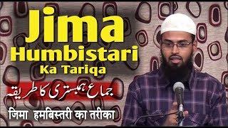 getlinkyoutube.com-Jima - Humbistari - Sex Ka Tariqa By Adv. Faiz Syed