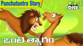 getlinkyoutube.com-Camel Sacrifice | Bedtime Stories For Children | Telugu Animated Cartoons For Kids