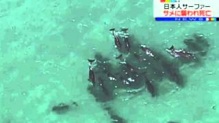 getlinkyoutube.com-オーストラリアにて日本人男性、サメに襲われ死亡