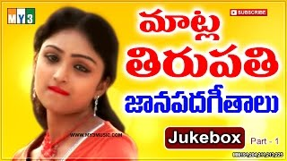 Telangana Janapada Geethalu In Telugu Jukebox - Thirupathi Hits Folk Songs Part - 1 - Folk New Songs