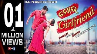 MOR GIRLFRIEND || MANTU CHHURIA || SAMBALPURI HD VIDEO SONG 2017