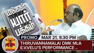 Tiruvannamalai DMK MLA EV Velu's Performance | Makkal Yaar Pakkam | March 21 | Thanthi TV